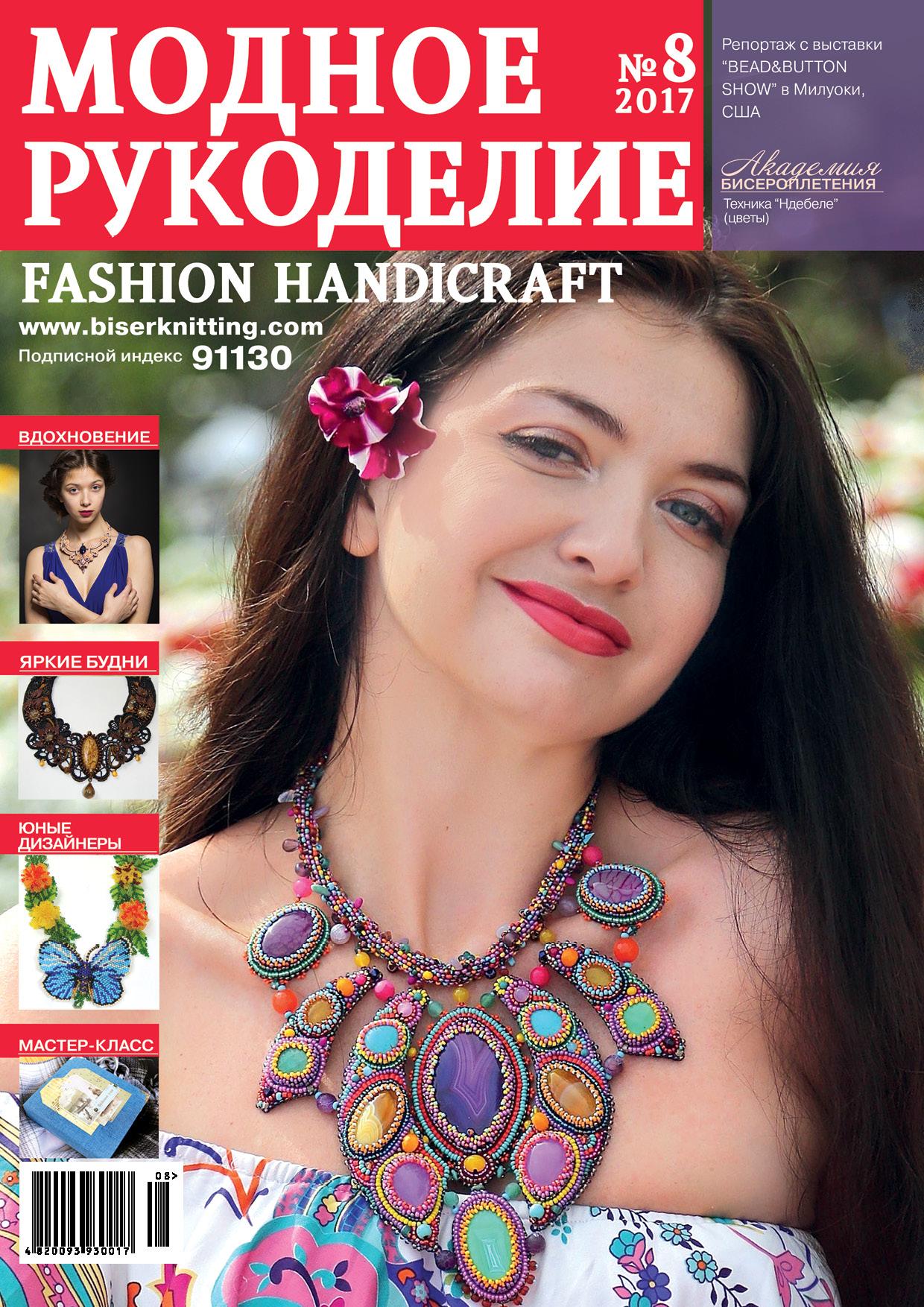 Fashion Handicraft #8 2017