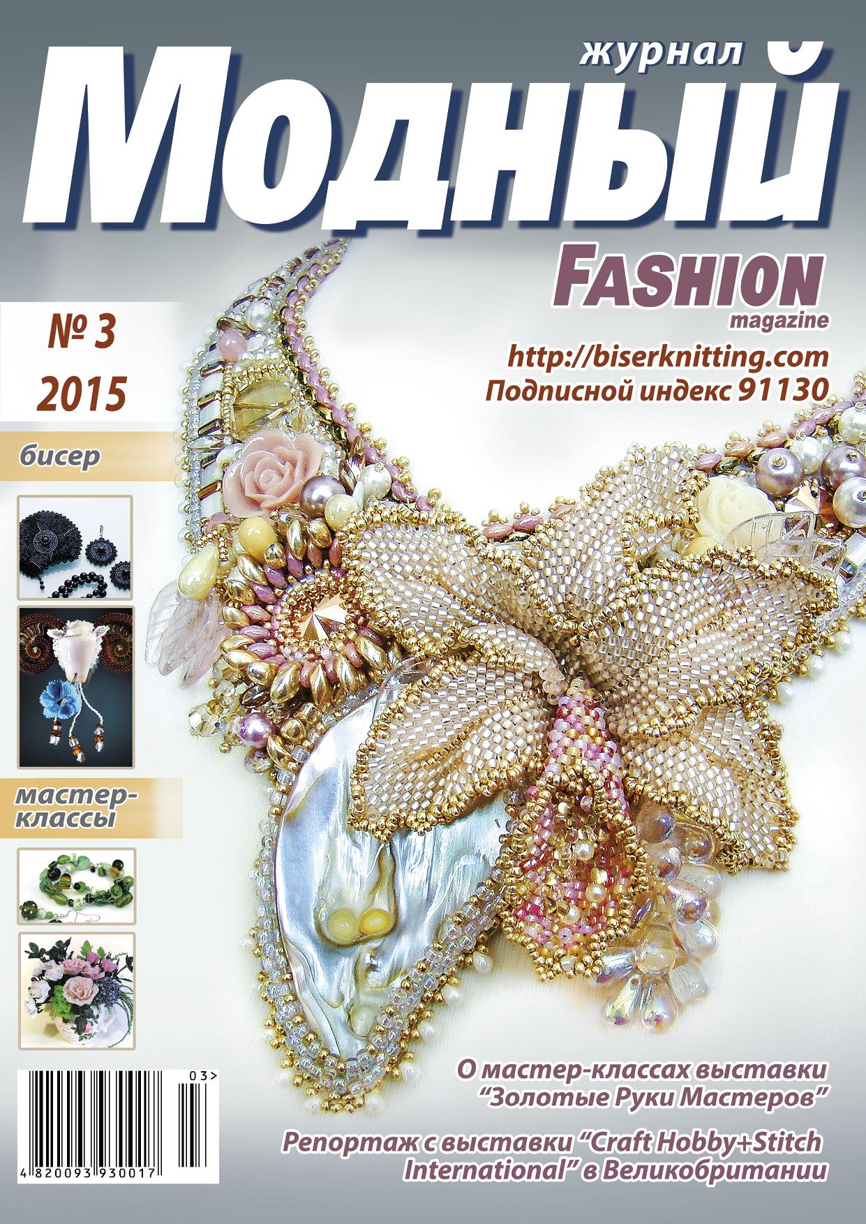 Журнал модный бисер онлайн