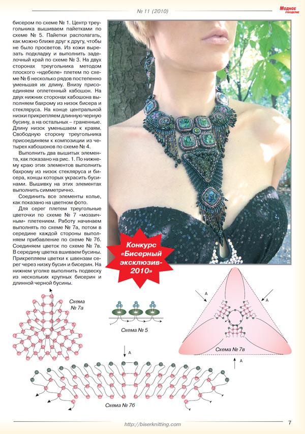 Модный Журнал.  Бесплатные схемы. в полной мере!  На этой странице сайта модного журнала Вы можете посмотреть...