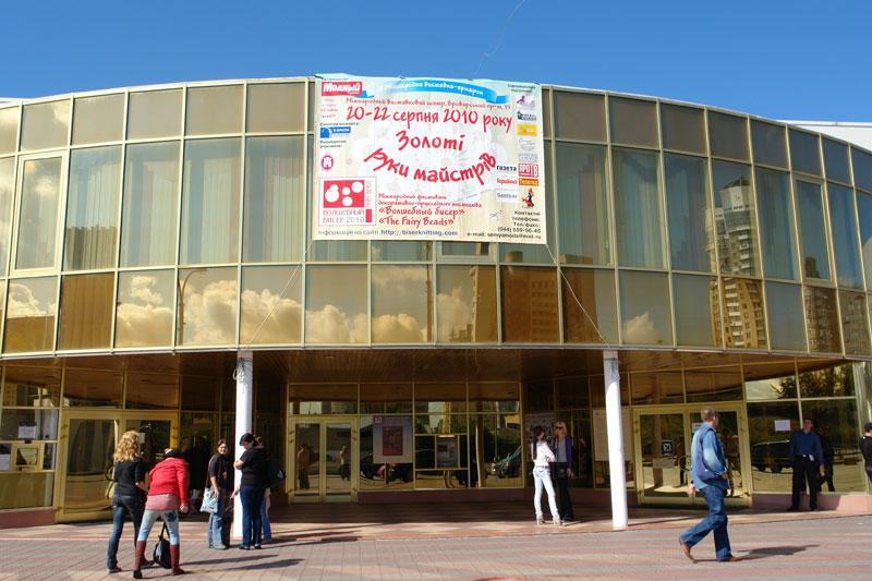 Выставка кукол, бисера, выставка рукоделия, Киев, МВЦ на Броварском проспекте.